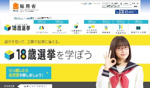 総務省HP.jpg